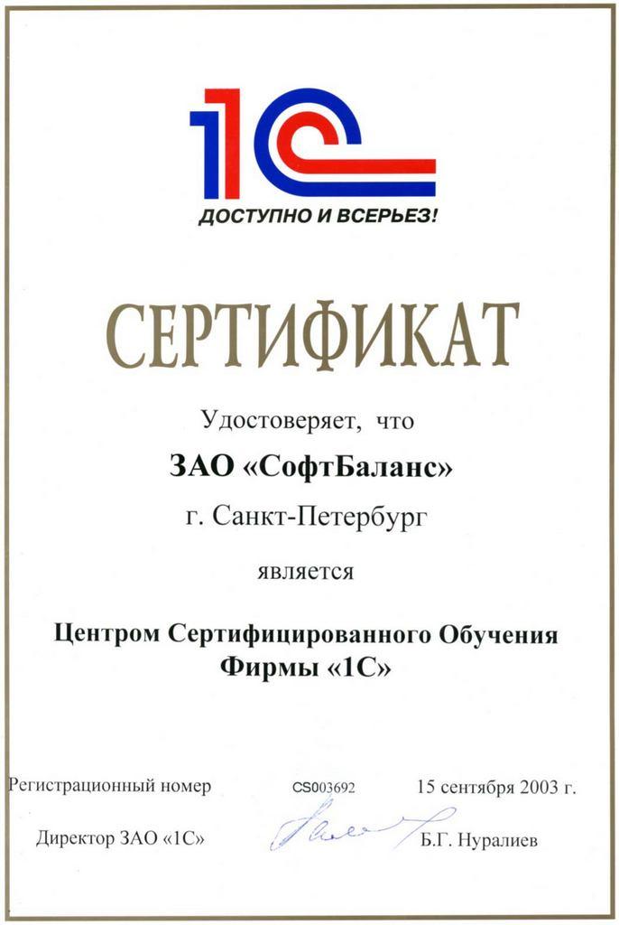 Сертифицированные курсы 1с бухгалтерия декларация по налогу 3 ндфл 2019